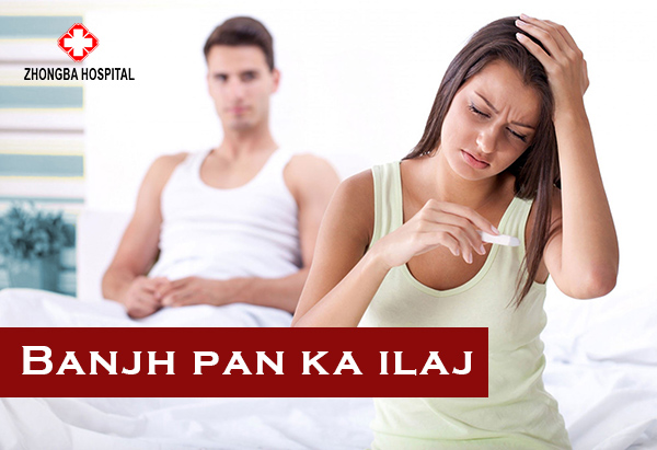 banjhpan ka ilaj, female infertility treatment, banjhpan ka ilaj in lahore, doctors for banjhpan, banjhpan ki alamat, banjhpan ka ilaj, causes of banjhpan