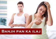 zaib medical center 03112852680, chinese hospital in lahore 03112852680, zhongba hospital in lahore 03112852680, infertility specialist in lahore 03112852680, best gynecologist in lahore, banjpan ka ilaj in lahore